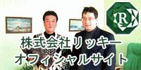 チャーガ(樺のアナ茸)・森のダイヤモンド Rikky,Inc.